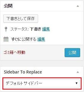 公開・Sidebar To Replace