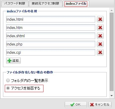 indexファイルタブ