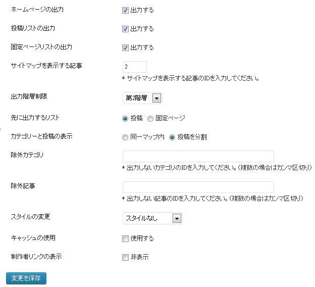 PS Auto Sitemap-設定画面