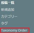 投稿タブ-Taxonomy Order